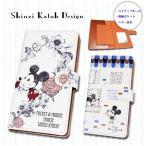 全機種対応 マルチタイプ Disney ディズニー×シンジカトウ 手帳型ケース ミッキー&ミニー