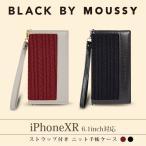 スマホケース iPhoneXR (テンアール iPhone6.1inch) BLACK BY MOUSSY ブラックバイマウジー 手帳型ケース ブランド ニット