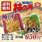 亀田の柿の種 梅しそ味2袋+わさび味2袋 計4袋 ポイント消化 送料無料 お試し バラ売り 個包装 亀田製菓 駄菓子 柿の種