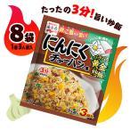 永谷園 にんにくチャーハンの素 8袋(1袋3人前入) 料理 中華 調味料 ポイント消化 送料無料 お試し