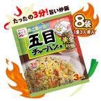 永谷園 五目チャーハンの素 8袋(1袋3人前入) 料理 中華 調味料 ポイント消化 送料無料 お試し