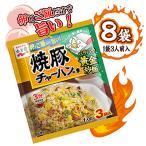 永谷園 焼豚チャーハンの素 8袋(1袋3人前入) 料理 中華 調味料 ポイント消化 送料無料 お試し