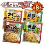 永谷園 チャーハンの素 各4種×2袋 【計8袋】(かに味・にんにく・焼豚・五目) 料理 中華 調味料 ポイント消化 送料無料 お試し