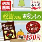 永谷園 松茸の味 お吸い物 7袋 ポイント消化 送