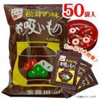 永谷園 松茸の味 お吸い物 12袋 ポイント消化 送