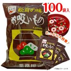 永谷園 松茸の味 お吸い物 20袋 ポイント消化 送