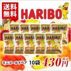 ハリボーミニゴールドベア HARIBO  10個 ポイント消化 送料無料 グミ お試し バラ売り