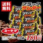 ブラックサンダー ミニバー 10個 ポイント消化 送料無料 お試し バラ売り 有楽製菓