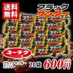 ブラックサンダー ミニバー 20個 ポイント消化 送料無料 お試し バラ売り 有楽製菓