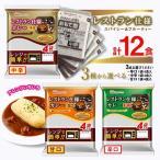 レストラン仕様 中辛 カレー 8袋 レトルトカレー 日本ハム ポイント消化 送料無料 お試し バラ売り