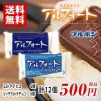 アルフォート 2種×6個 計12個 ポイント消化 送料無料 お試し バラ売り チョコレート ブルボン ★夏場は溶ける恐れがあります