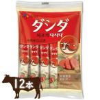 ダシダ 牛肉だしの素(粉末タイプ) 12本 ポイント消化 送料無料 お試し バラ売り