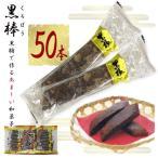 黒棒 くろぼう 15本 ポイント消化 送料無料 お試し バラ売り 和菓子 黒砂糖 焼き菓子 トリオ食品
