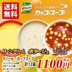 クノール カップスープ 計12袋 (コーンクリーム6袋+ポタージュ3袋+オニオンコンソメ3袋) 味の素 スープ バラ売り 個包装 お試し 送料無料