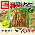 亀田の柿の種 わさび味 7袋 ポイント消化 送料無料 お試し バラ売り 個包装 亀田製菓