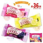 カバヤ コラーゲン10000 グミ (ピーチ・レモン・グレープ) 3種 計24袋 ポイント消化 送料無料 お試し バラ売り 個包装