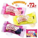 カバヤ コラーゲン10000 グミ (ピーチ・レモン・グレープ) 3種 計42袋 ポイント消化 送料無料 お試し バラ売り 個包装