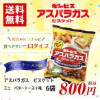 ギンビス アスパラガス ビスケット ミニ バタートースト味 6袋 ポイント消化 送料無料 お試し バラ売り 個包装