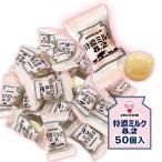 UHA味覚糖 特濃ミルク8.2 25個 ポイント消化 送料無料 お試し バラ売り 飴 アメ キャンディー 濃厚