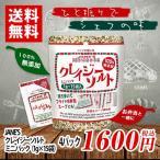 クレイジーソルト ミニパック 4パック(1g×60袋) ポイント消化 送料無料 お試し バラ売り お弁当 個包装 塩 JANE'S(賞味期限:2020年4月)