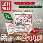 クレイジーソルト ミニパック 8パック(1g×120袋) ポイント消化 送料無料 お試し バラ売り お弁当 個包装 塩 JANE'S(賞味期限:2020年4月)