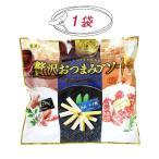 なとり 贅沢おつまみアソート 1袋 ポイント消化 送料無料 お試し バラ売り 個包装 小分け otsumami おつまみ サラミ チーズ