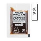 カゴメ 醸熟 レストラン用 とんかつソース ミニ 8g×40袋 ポイント消化 送料無料 お試し バラ売り お弁当 個包装 KAGOME 調味料 洋風