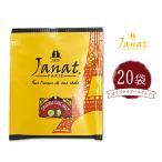 Janat ジャンナッツ ブラックシリーズ オリジナルアールグレイ 【20袋】 ポイント消化 バラ売り 送料無料 お試し 紅茶 ティーバッグ