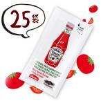 ハインツ トマトケチャップ 小袋 25袋(1袋9g) ポイント消化 バラ売り 送料無料 お試し お弁当 オードブル 業務用 個包装