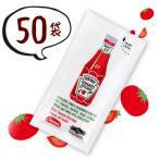 ハインツ トマトケチャップ 小袋 50袋(1袋9g) ポイント消化 バラ売り 送料無料 お試し お弁当 オードブル 業務用 個包装