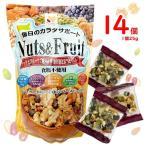 ハース 糖質管理ナッツ&フルーツ 14袋(1袋約25g)食塩不使用 個包装 ポイント消化 送料無料 お試し 食物繊維 6種類 ミックスナッツ 美容 健康
