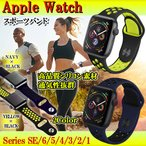 アップルウォッチ バンド スマートウォッチ スポーツウォッチ ランニングウォッチ ベルト Apple Watch SE 6 5 4 3 2 1