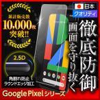 Google Pixel 強化ガラスフィルム 4a 5 4XL 4G 5G 液晶保護