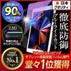 iPad 強化ガラスフィルム 第9世代 第8世代 第7世代 10.2 Air4 pro 11 10.5 9.7 mini 液晶保護 ブルーライトカット