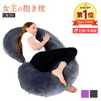 SweetDreams(スイドリ)女王の抱き枕 C形201/Queen Body Pillow 150×80cm(綿増量 抱き枕 授乳クッション 妊娠 妊婦 マタニティ)