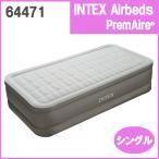 INTEX(インテックス)プレムエアー エアーベッド/シングルサイズ/64471