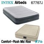 エアーベッド ダブル  コンフォートプラッシュ ミッドライズ INTEX インテックス 67767