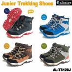 トレッキングシューズ ジュニア キッズ 子供 登山 ハイキング Albatre アルバートル AL-TS120J