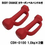 カラーダンベル ハンドル付 BODY CHANG 1.0kg お得な2個セット トレーニング 筋トレ 筋力アップ シェイプアップ ダイエット cdh-0100
