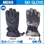 スキーグローブメンズ/メンズスキーグローブ/メンズスノーグローブ/男性用スキー手袋/メンズ防寒グローブ/防水インナー内臓/メンズ防寒手袋/CK-15