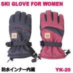 レディーススキーグローブ/レディーススノーグローブ/女性用スキー手袋/メンズ防寒グローブ/防水インナー内臓/レディース防寒手袋/CK-20