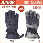 スキーグローブジュニア/ジュニアスキーグローブ/ジュニア用スキー手袋/防水インナー内蔵/子供用スキーグローブ/子ども用防寒手袋/CK-31