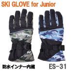 スキーグローブ ジュニア スキー手袋 防水インナー内蔵 子供用 子ども用 防寒手袋 ES-31