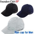 レインキャップ ファウンダース 雨用帽子 ゴルフ Founders Club FC-8111 メール便で送料無料!! 代引発送は出来ません
