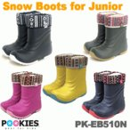 POOKIES(プーキーズ)キッズスノーブーツ/キッズスノトレ/ジュニアスノトレ/ジュニアスノーブーツ/キッズ防寒ブーツ/ジュニア防寒ブーツ/PK-EB510N