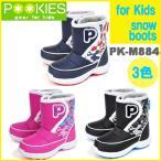POOKIES(プーキーズ)キッズスノーブーツ/キッズスノトレ/ジュニアスノトレ/ジュニアスノーブーツ/キッズ防寒ブーツ/ジュニア防寒ブーツ/PK-M884