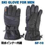 スキーグローブメンズ/メンズスキーグローブ/メンズスノーグローブ/男性用スキー手袋/メンズ防寒グローブ/防水インナー内臓/メンズ防寒手袋/SF-10