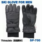 スキーグローブメンズ/メンズスキーグローブ/メンズスノーグローブ/男性用スキー手袋/メンズ防寒グローブ/【シンサレート入】/メンズ防寒手袋/sp-100
