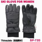 レディーススキーグローブ/レディーススノーグローブ/女性用スキー手袋/メンズ防寒グローブ/【シンサレート入】/レディース防寒手袋/sp-120
