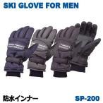 スキーグローブメンズ/メンズスキーグローブ/メンズスノーグローブ/男性用スキー手袋/メンズ防寒グローブ/防水インナー内臓/メンズ防寒手袋/SP-300